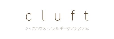 cluft(クルフト)シックハウス・アレルギーケアシステム