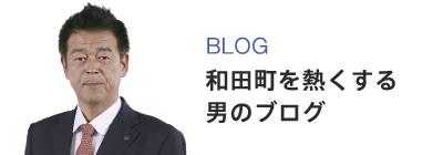 和田町を熱くする男のブログ