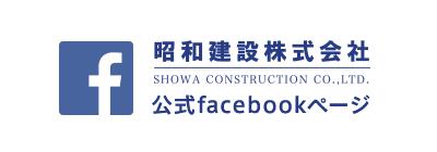 昭和建設株式会社 facebook